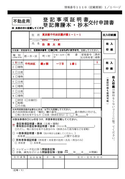 不動産登記事項証明書交付申請書