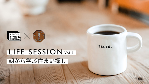 LIFE SESSION vol.2 朝から学ぶ住まい探し with 猿田彦珈琲
