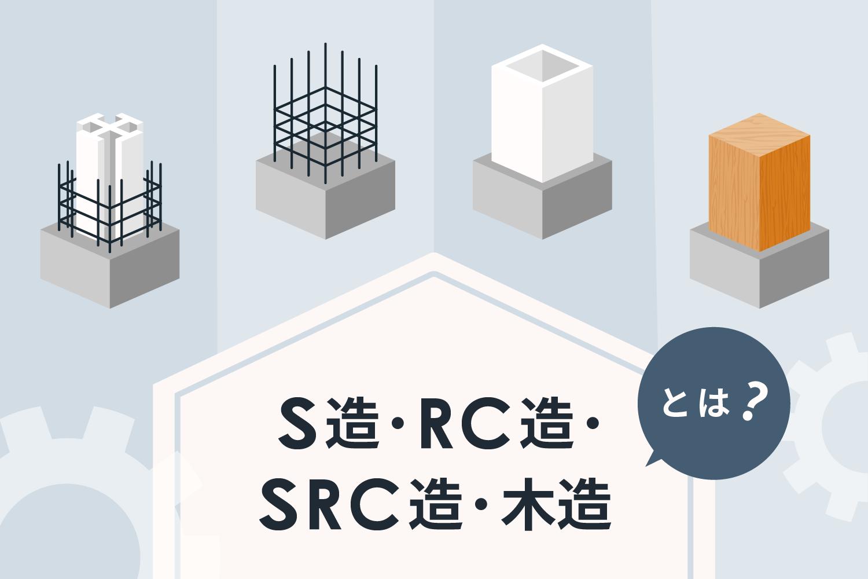 S造、RC造、SRC造、木造とは? 構造別のメリット・デメリットや選び方 ...